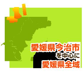 愛媛県今治市を中心に愛媛県全域